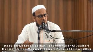 Kuch Hamare Saathi dusare Jamaat ke Program mein bhi sargaram rehte hai | Shaykh Yasir Al Jaabari