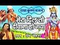 Download Mera Dil To Deewana Ho Gaya    Beautiful Shri Krishna Bhajan By Prem Mehra #Ambey Bhakti MP3,3GP,MP4