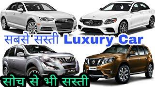SECOND HAND CAR | Cheapest Luxury Car | पुरानी कार खरीदे सबसे कम कीमत पर