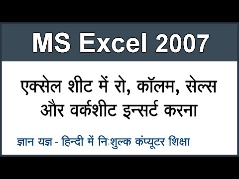 Inserting Rows, Columns, Cells & Worksheet in MS Excel 2007 Tutorial in Hindi Part 3