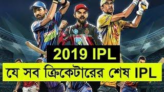 দেখে নিন এবারের IPL যে সব তারকা ক্রিকেটারের ক্যারিয়ারের শেষ IPL