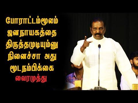 vairamuthu speech | ஜனநாயகத்தை திருத்தமுடியும்னு நெனைச்சா மூடநம்பிக்கை |  S WEB TV
