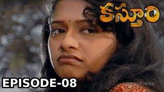 Kasthuri Telugu Serial Episode - 8 | Anitha Chowdary | Rajeev kanakala | Manjula Naidu