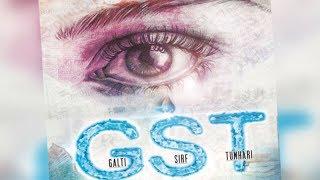 GST movie relesaing Galti Sirf Tumhari Movie
