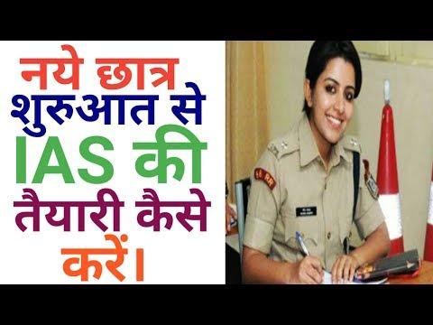 How To Prepare For New Student IAS Exam / Prepare IAS Exam During Graduation