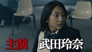 武田玲奈が主演!ドラマ「人狼ゲーム ロスト・エデン」プロモーション映像が公開