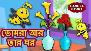 ভোমরা আর তার ঘর - Rupkothar Golpo | Bangla Cartoon | Bengali Fairy Tales | Koo Koo TV Bengali