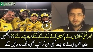 How much International Players got for Coming to Pakistan