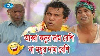 আব্বা কদুর দাম বেশি না মধুর দাম বেশি | Ft.Mosharrof Karim, Aporna | Jomoj 11 | Rtv Drama