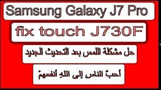 حل مشكلة توقف اللمس جي 7 برو   fix problems j7 pro touch