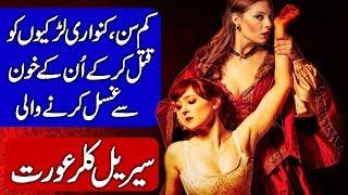 History of Elizabeth Bathory / The Blood Countess in Hindi & Urdu.