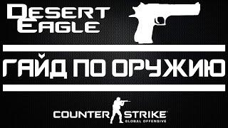 Counter strike global offensive фарм вещей cs go top 10 cheap skins