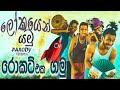 Download  Lokayen Yamu-ලෝකයෙන් යමු | Rocket Eka Gamu [රොකට් එක ගමු] Shoi Boys Parody Version MP3,3GP,MP4