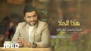 عبدالرحمن العزاوي - هذا الحلا (حصرياً) | 2019