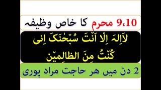 2 Din Mian Har Hajat Puri 9 Aur 10 Muharram ul Haram K Din Ka Khas Mujrab Amal