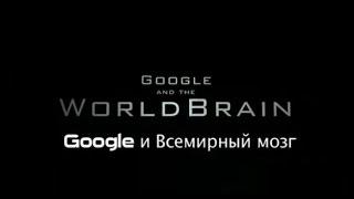 BBC - Google и всемирный мозг (BBC - Google and the World Brain)