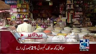 News Headlines | 1:00 PM  | 23 May 2018 | 24 News HD
