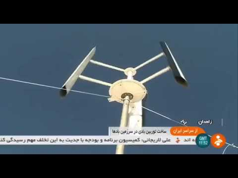 Iran Anooshirvan co. made Wind Turbine, Zahedan county شركت انوشيروان سازنده توربين بادي زاهدان