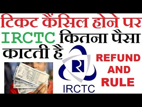 Train Ticket CANCEL How Much Refund From IRCTC Refund And Rules Hindi 2017