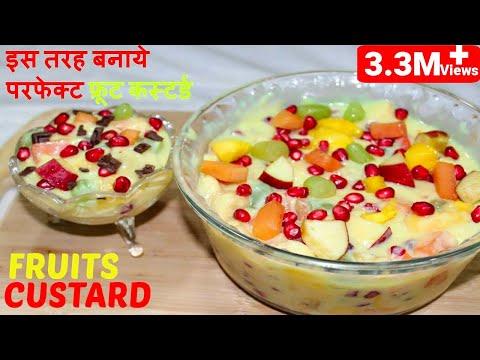 👌Perfect FRUITS CUSTARD Recipe in hindi|इस तरह बनाये परफेक्ट फ्रूट कस्टर्ड|Kids easy Summer Recipe