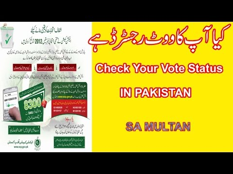 Check Your Vote Status Via SMS in Pakistan URDU Video Tutorial