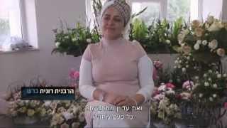 הרבנית רונית ברש מארחת את מאיה בוסקילה