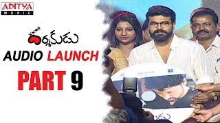Darshakudu Audio Launch Part - 9 || Darshakudu Movie || Ashok Bandreddi, Eesha Rebba