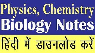 aman dhattarwal biology notes pdf download