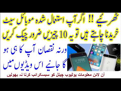 Mobile Top Secrets Tips 2018 || When You Buying Used  or Second Hand Mobiles in Pakistan