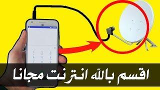 والله العظيم تشغيل الانترنت مجانا بدون حدود و بسرعة صاروخية 2018 مع حل كل مشاكل mp3