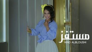 #x202b;هند البلوشي - #مستفز /[official Music Video ] Hind Albloushi - Mostafez#x202c;lrm;