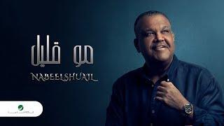 Nabeel Shuail … Mo Qalil - With Lyrics   نبيل شعيل … مو قليل - بالكلمات