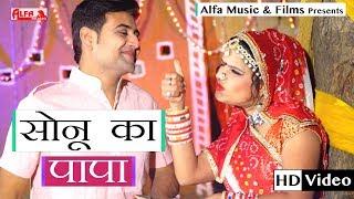 Rajasthani DJ Song | Sonu Ka Papa | Rekha Shekhawat | Alfa Music | Latest Video 2019