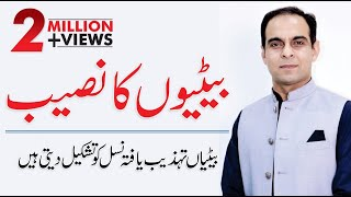 Betiyon Ka Naseeb | Qasim Ali Shah (Elite College, Gujranwala)