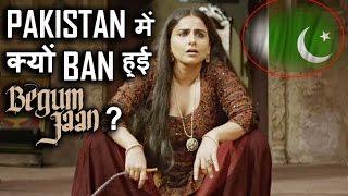 Why Begum Jaan Banned in pakistan | पाक में क्यों बैन हुई बेगम ?