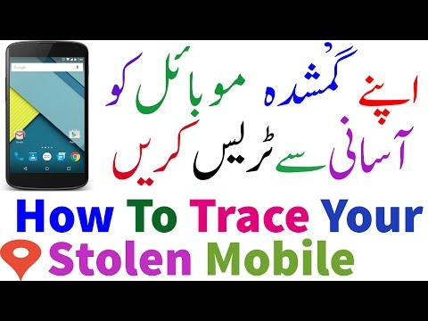 How to find Your Lost or stolen mobile? Trace mobile Location Hindi/urdu