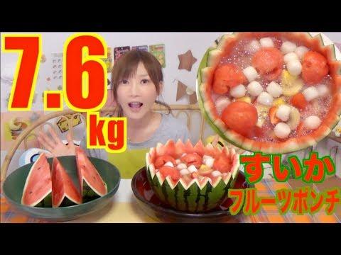 【MUKBANG】 Kanazawa's Watermelon Punch Bowl!! With Various Fruits & Shiratama! 7.6Kg [CC Available]