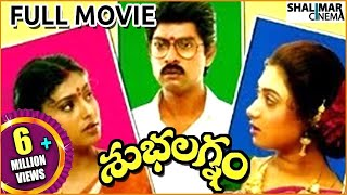 Subhalagnam Full Length Telugu Movie || Jagapati Babu, Aamani, Roja