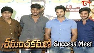 Samanthakamani Success Meet | Nara Rohit, Aadi, Sundeep Kishan, Sudheer Babu