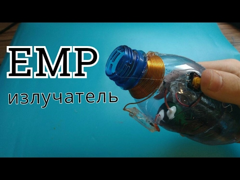 How to Make a Pocket EMP emitter from a bottle, with your own hands!