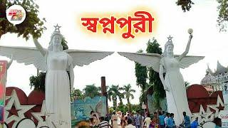 Swapnapuri ( স্বপ্নপুরী ) Dinajpur Swapnapuri Tour | Bangla New Tour Video 2018