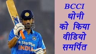 BCCI pays tribute to MS Dhoni with special video | वनइंडिया हिंदी