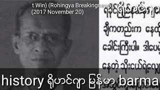 Rohingya Breaking news 2017 November 20