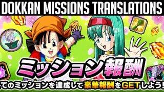 jp dokkan missions translated Videos - 9tube tv