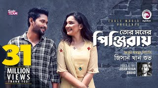 Tor Moner Pinjiray , Ankur Mahamud Feat Jisan Khan Shuvo , Bangla New Song 2018 , Official Video