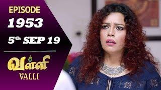 VALLI Serial   Episode 1953   5th Sep 2019   Vidhya   RajKumar   Ajai Kapoor   Saregama TVShows