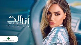 Nahwa ... Ana Elak - Video Clip | نهوى ... أنا إلك - فيديو كليب