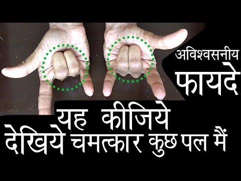 इसको करो और देखो जादू  | Acupressure Points |Yoga Mudras That Can Change Your Life