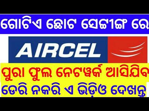 AIRCEL ନେଟୱର୍କ ଅସୁନିକି✔how to get MNP/UPC/PORT CODE ON AIRCEL ||ODIA