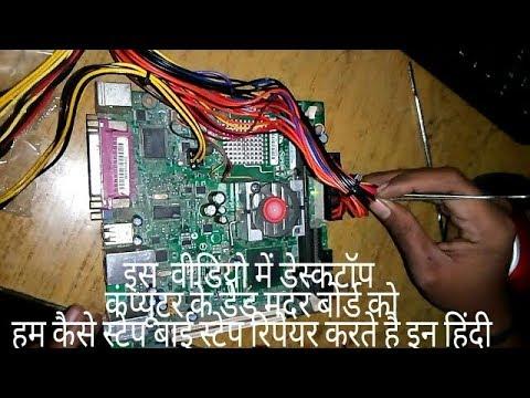 how to repair dead  desktop computer  motherboard step by step in hindi